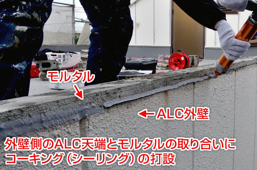 屋上柵撤去後のALC天端の補修