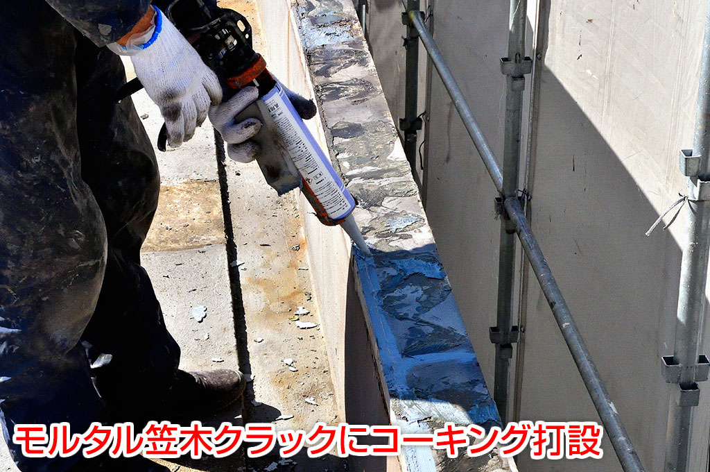 天端にもウレタン防水を施工するので、プライマーを塗布