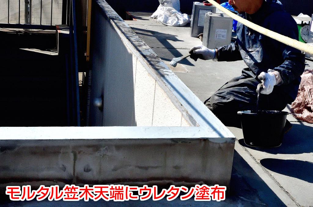 ALC天端のモルタルクラックに、コーキング(シーリング)材を打設している写真