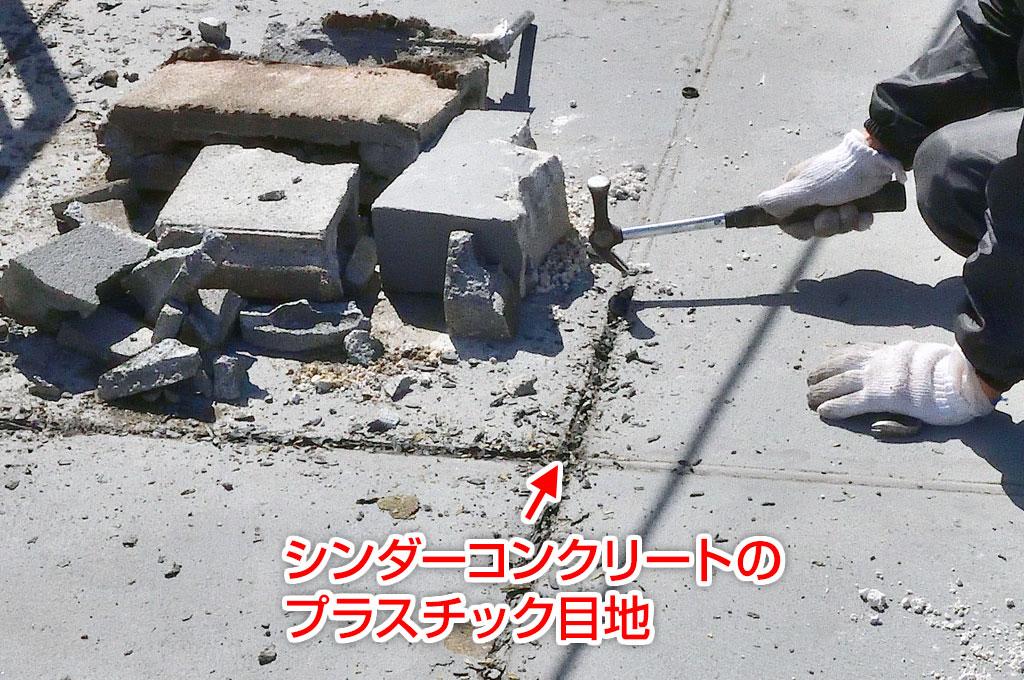 シンダーコンクリートのプラスチック目地写真