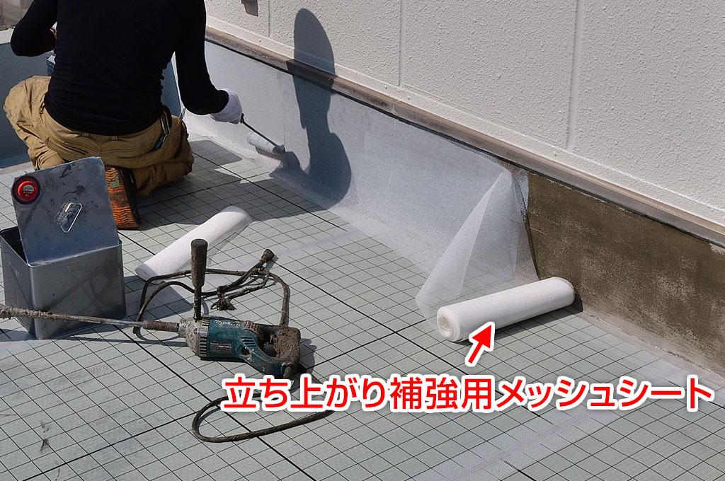 立ち上がりウレタン塗膜防水1回目