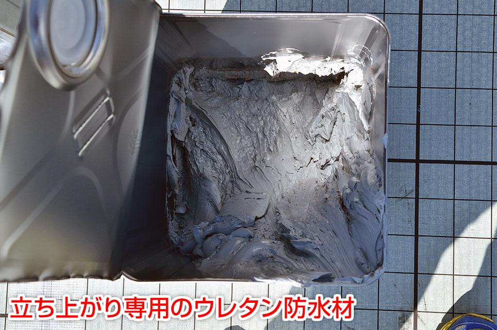 立ち上がり専用のウレタン防水材の写真です。