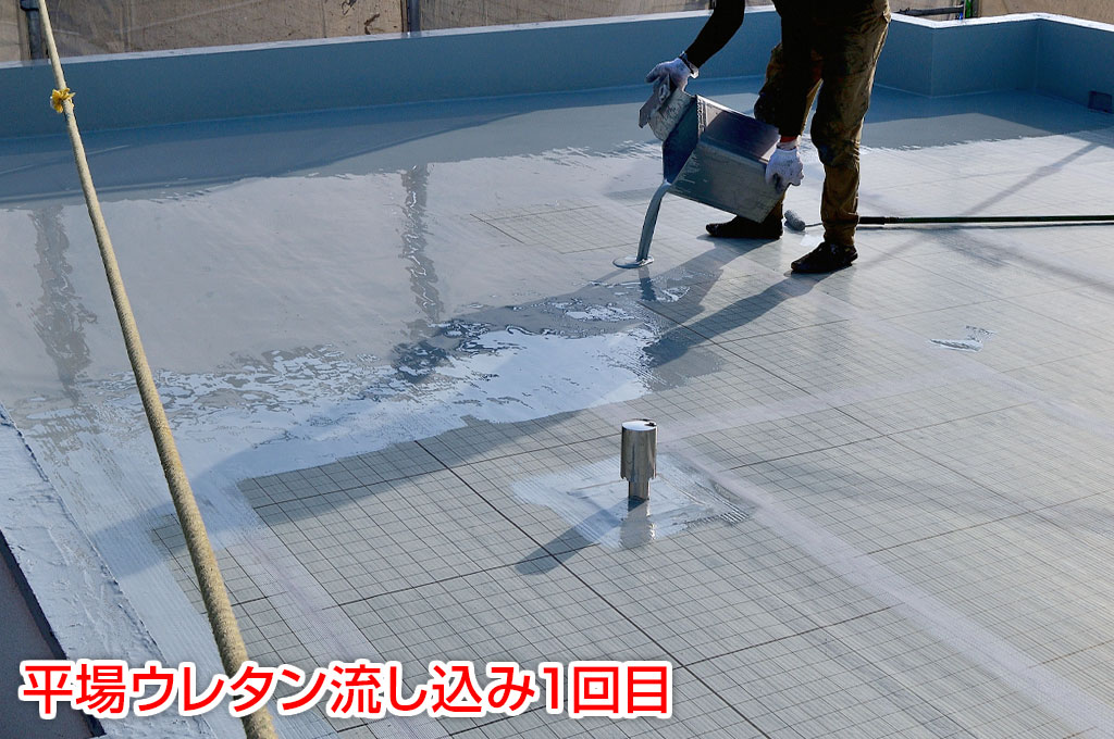 ウレタン防水材をタップリと流し込み塗布している写真です。