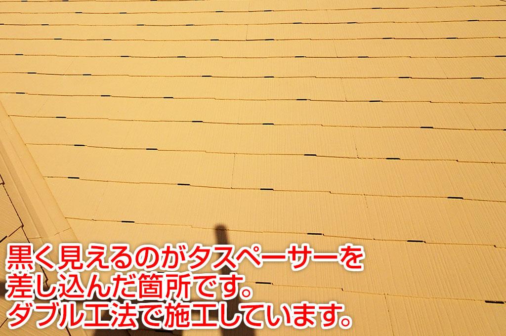 カラーベストの縁切りをタスペーサーを使って、カラーベスト1枚に付き2か所差し込むダブル工法で施工した写真です。