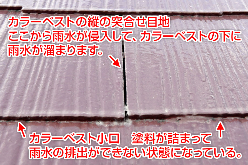 カラーベストの縦突合せ目地から雨水が入り雨漏れを起こしていた