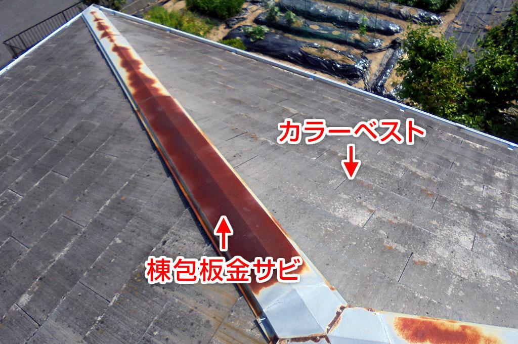 カラーベスト屋根の棟包板金に、錆が発生している写真です。
