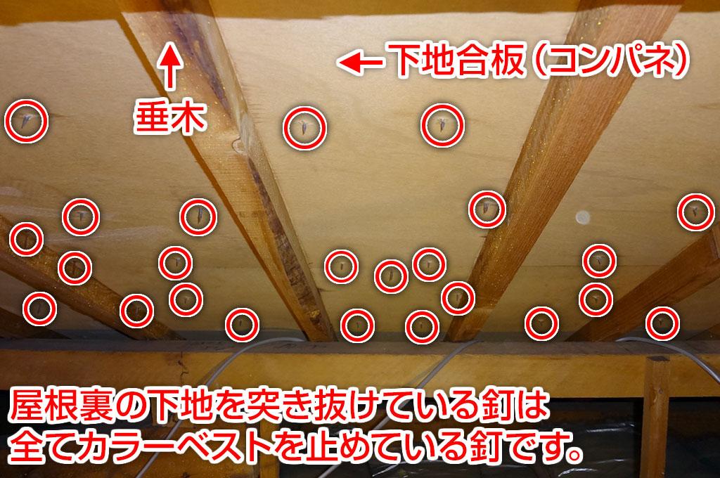 カラーベスト屋根の場合、カラーベストを全て釘を打ち込んで止めています。