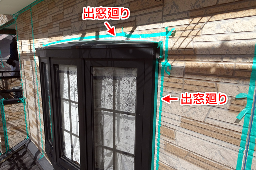2階外壁部分のコーキング(シーリング)施工