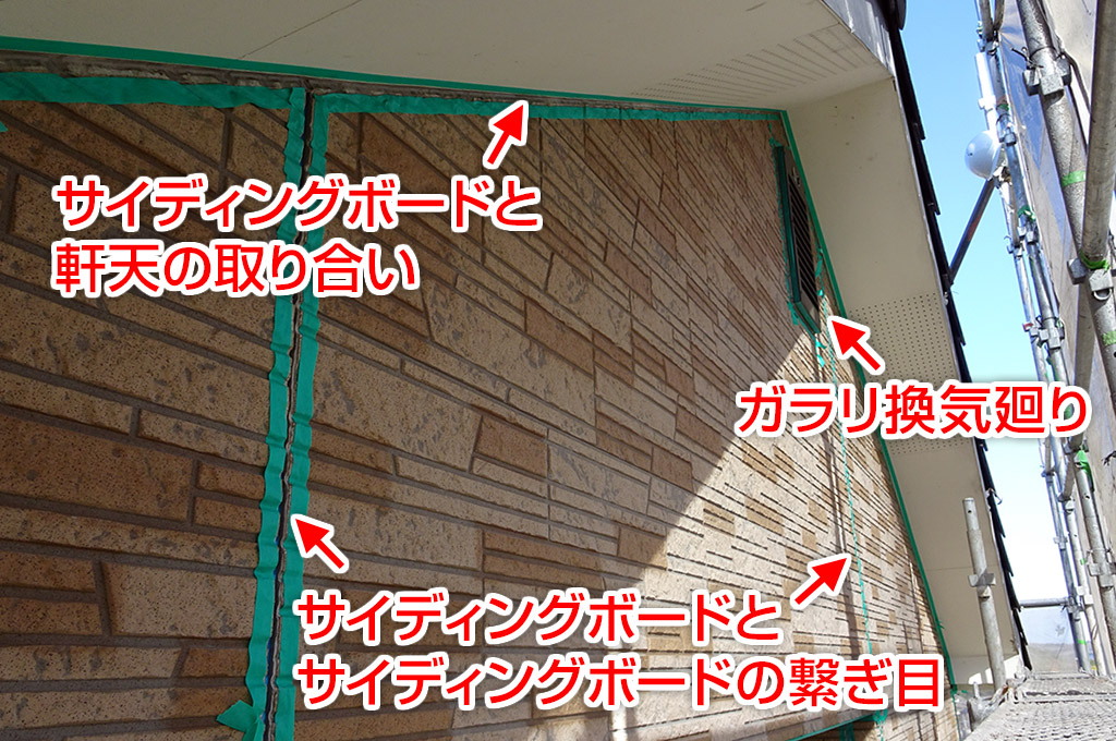 2階部分のサイディングボードと大屋根軒天の取り合い部分やサイディングボードの縦目地部分コーキング(シーリング)
