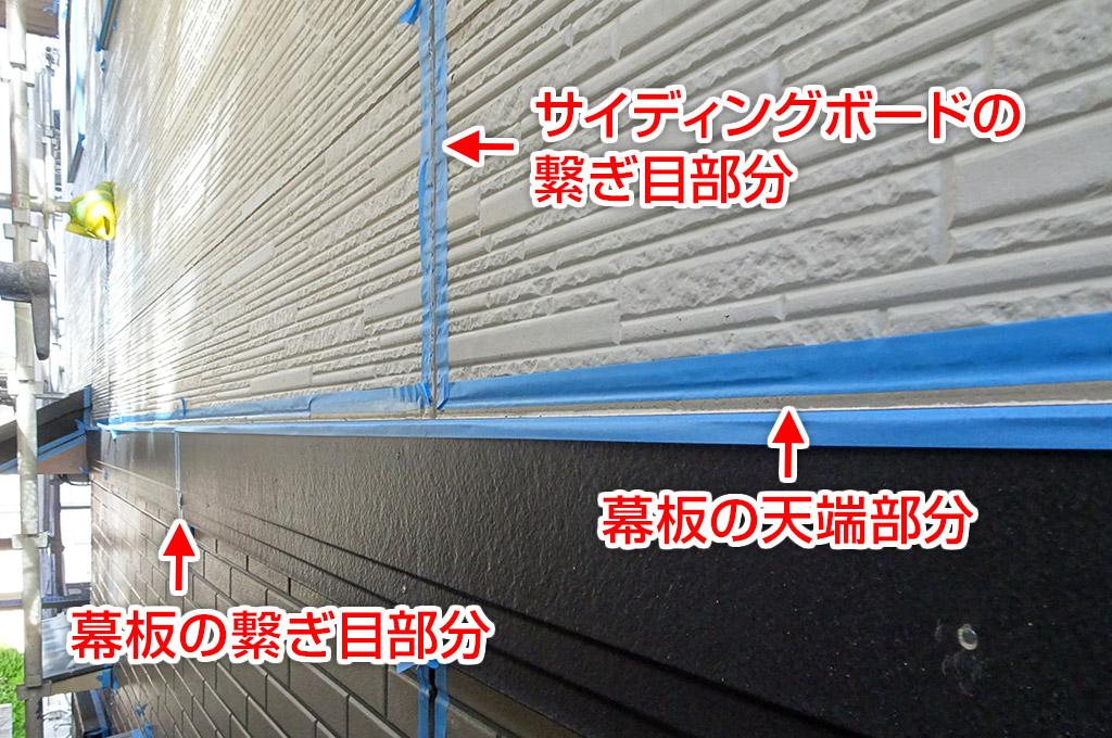 幕板の継ぎ目や天端部分のコーキング(シーリング)施工