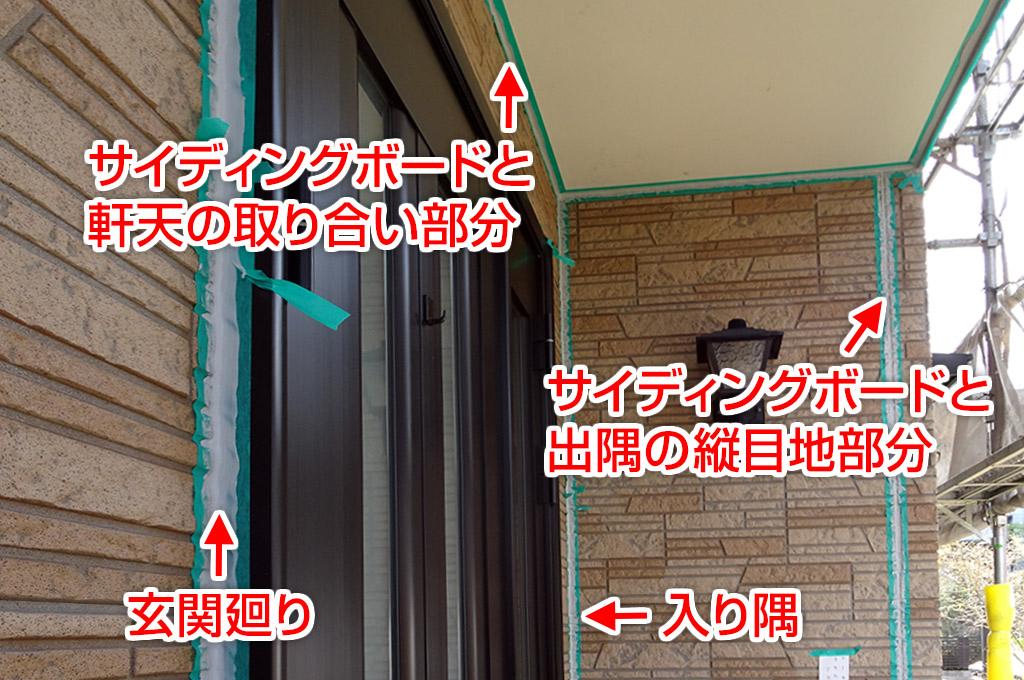1階玄関廻りや1階のサッシ廻り部分のコーキング(シーリング)施工