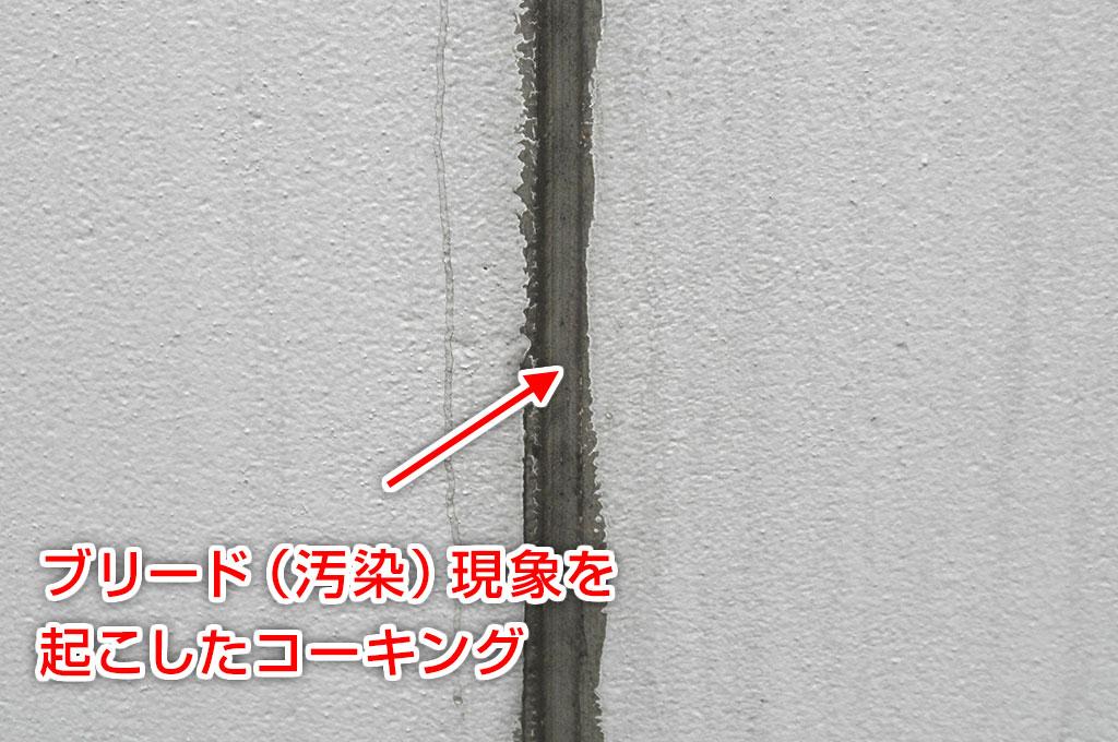 ALC外壁の目地のコーキング(シーリング)部分にブリード現象が起きた写真