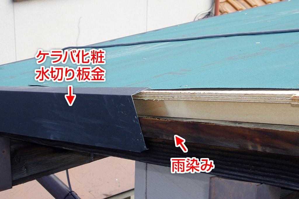 軒先の水切り板金:軒先に雨が巻き込んで建物内に侵入した跡