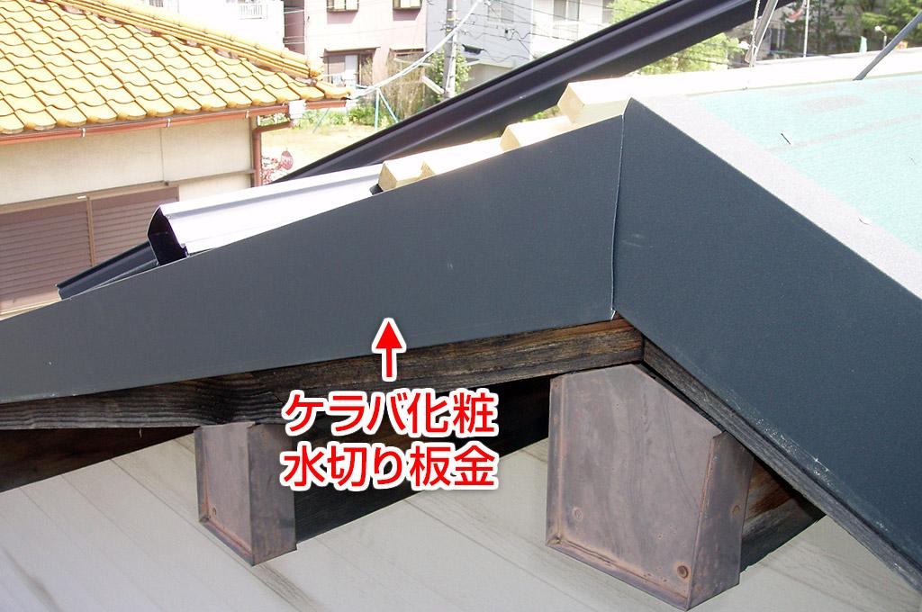 軒先の水切り板金:L型の水切り板金で雨水の侵入を防ぎます。
