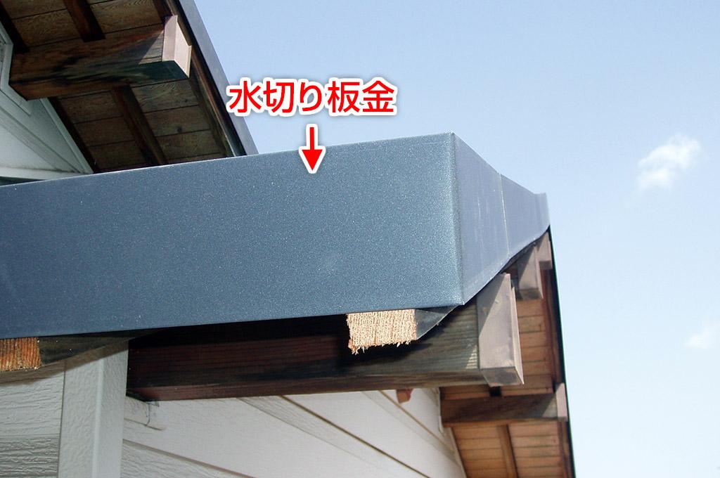 L型の水切り板金で雨水の侵入を防ぎます。