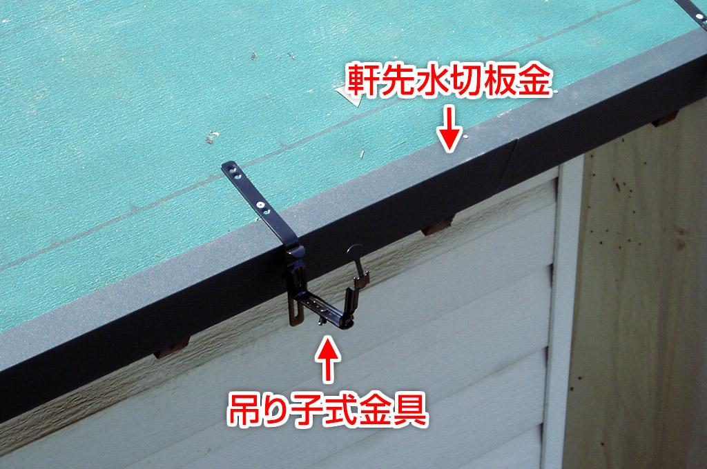 雨樋工事:吊り子式の金具で雨樋を施工