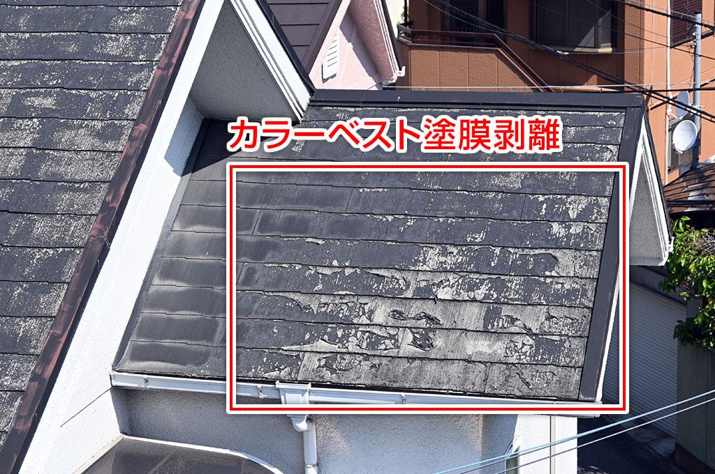 カラーベスト屋根が塗膜剥離を起こしている写真です。