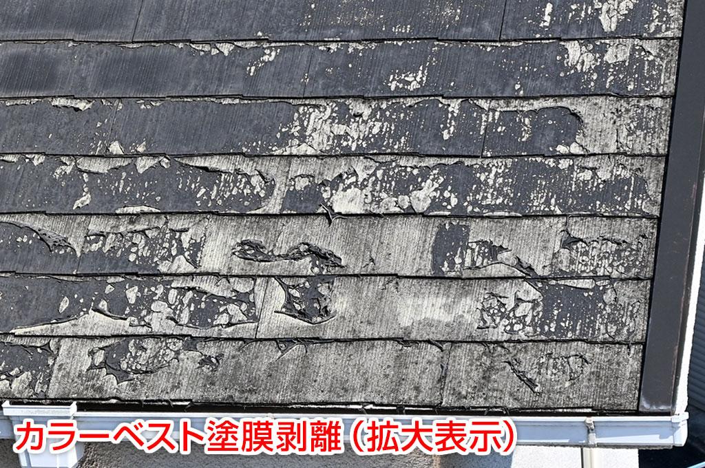 カラーベスト屋根が塗膜剥離を起こしている拡大写真です。