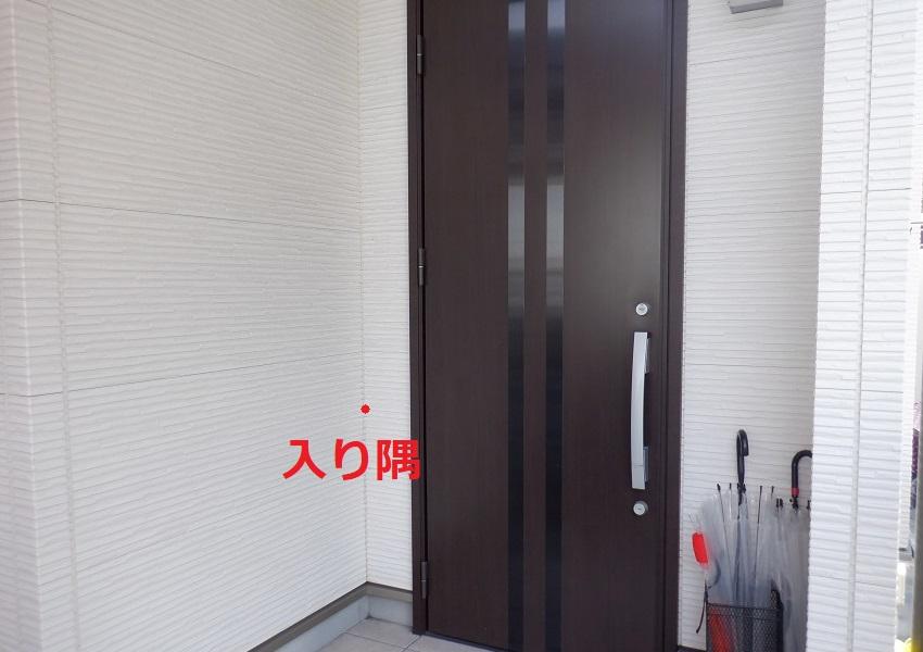 玄関入り隅